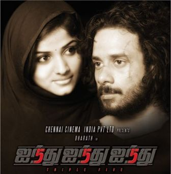 Ainthu Ainthu Ainthu (2013) Mp3 320kbps Full Songs Download &amp; Lyrics