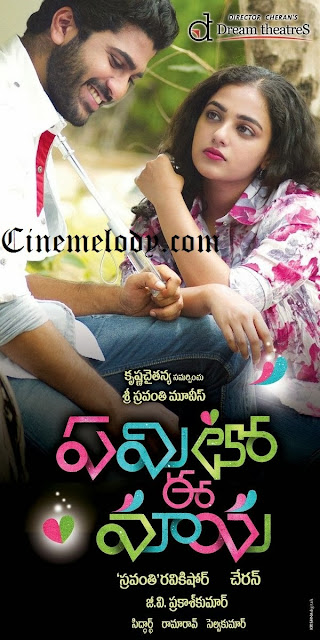 Yemito Ee Maaya Telugu Mp3 Songs Free  Download -2013