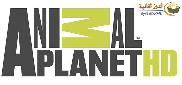 تردد قناة animal planet الجديد