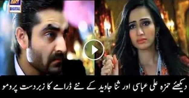 Watch Hamza Ali Abbasi And Maya Ali Drama Movie In English With English Subtitles In 1440p