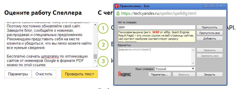 Скачать бесплатно программу исправления ошибок в тексте фото 193-452
