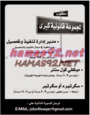 وظائف الصحف الكويتية اليوم الاثنين 02-03-2015