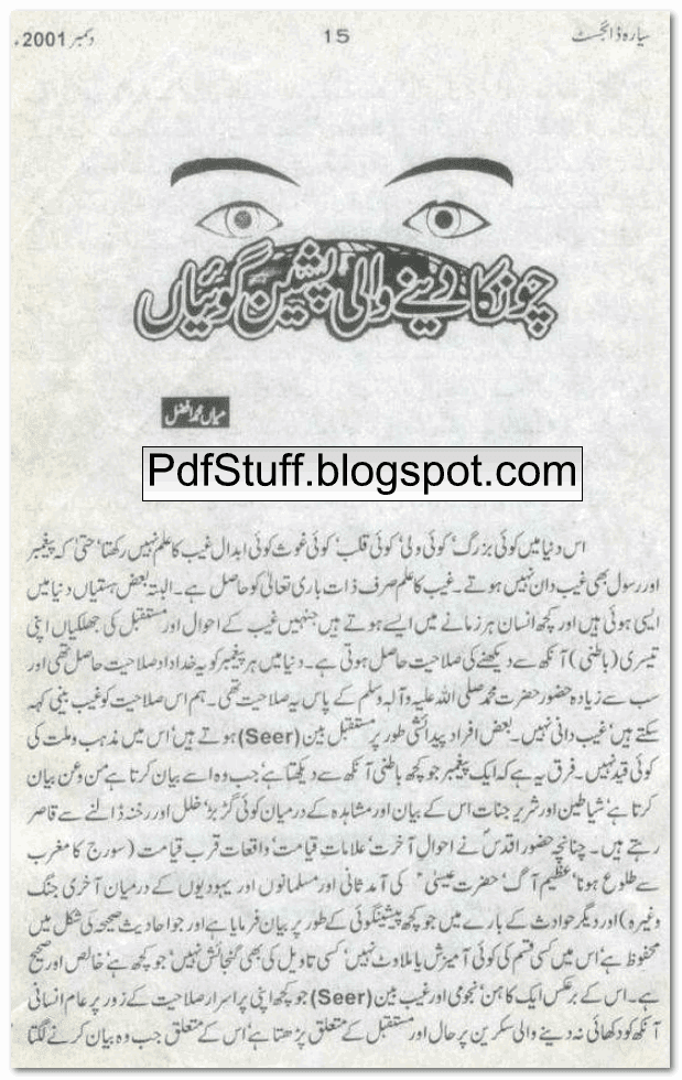 Sample page of Urdu book Chonka Dene Wali Paishangoiyan