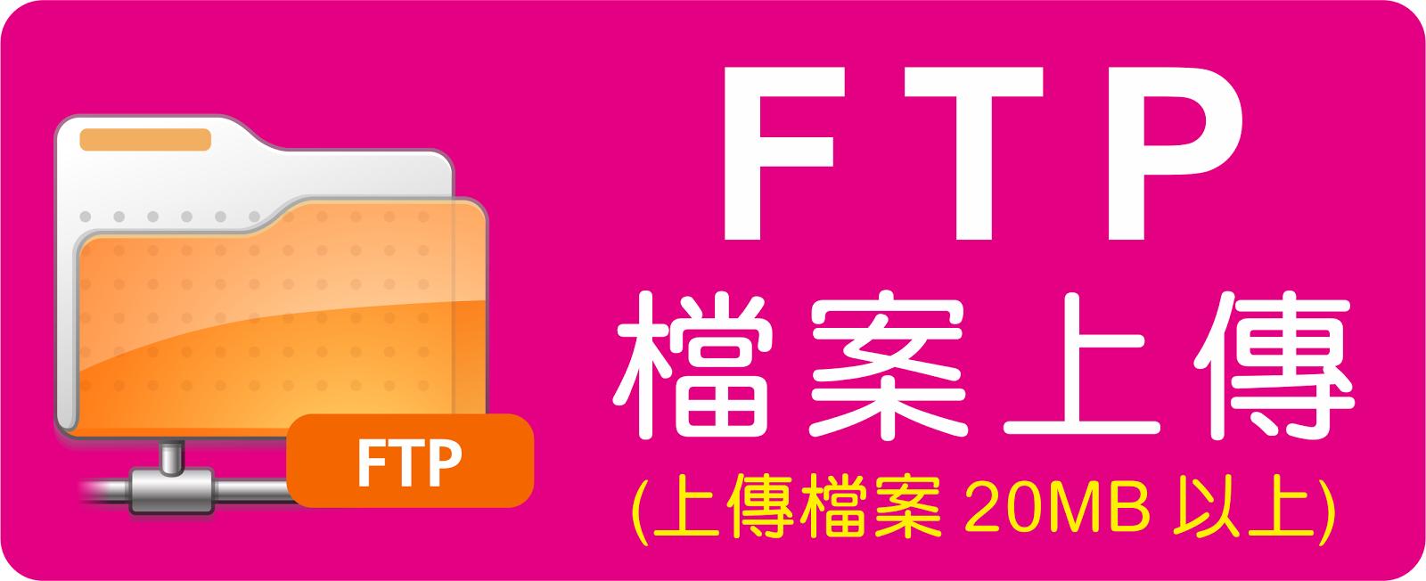 FTP - 上傳檔案