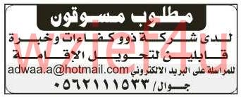 وظائف جريدة الرياض الجمعة 7-3-1434 | وظائف خالية بالصحف السعودية الجمعة 7 ربيع الأول 1434 | 18 يناير 2013