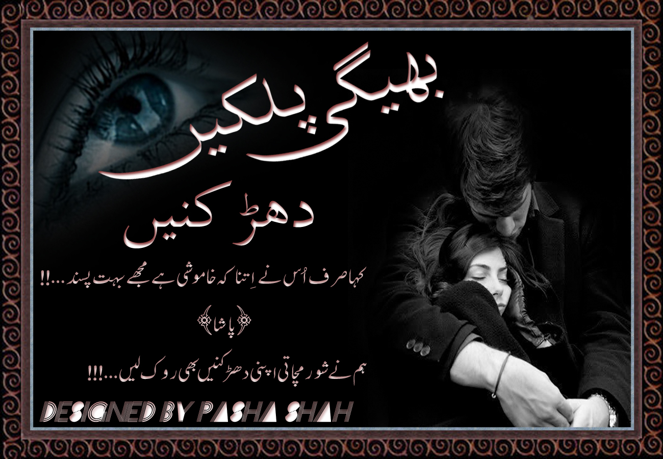 In Urdu Love Urdu Poetry Shayari Sms Quotes Poetry Wallpaper Sad ...