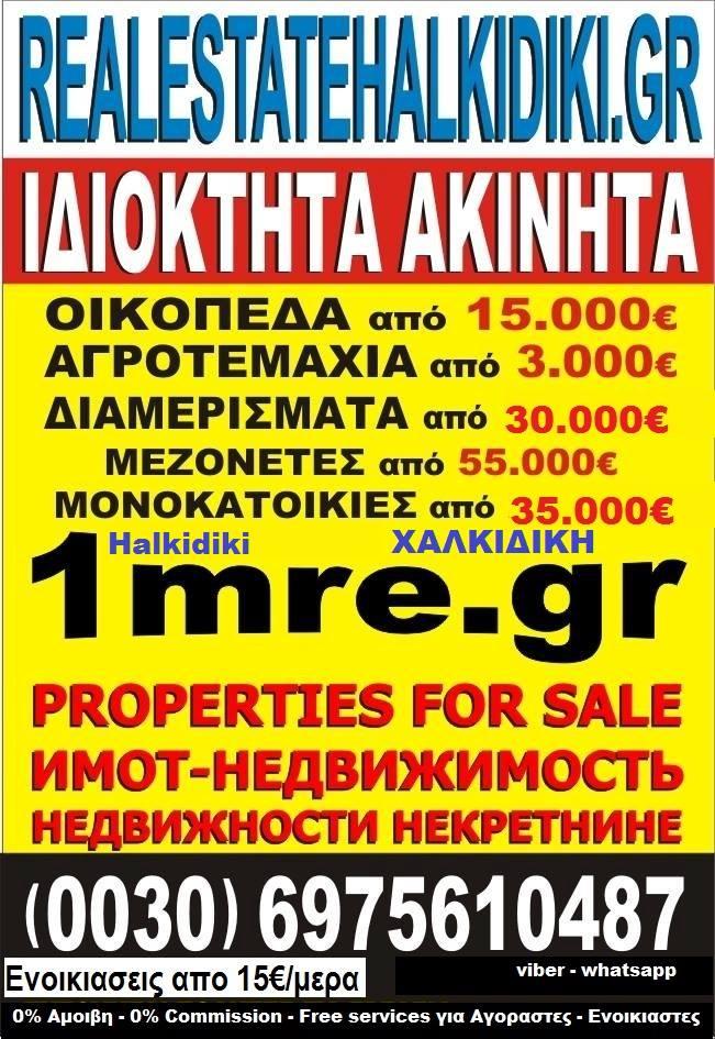 Πωλήσεις Ακινήτων στην Χαλκιδική