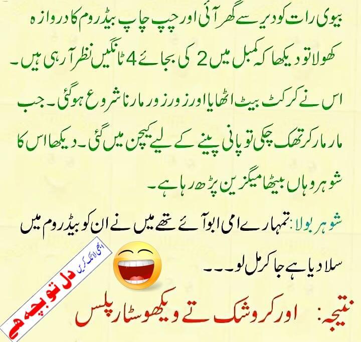 Funny Jokes In Urdu Of Pathan And Sardar urdu funny joke,sardar...