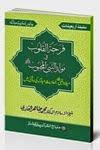 Farhatul-ul-Qulub fi Madh-in-Nabi al-Mahbub  Islamic Book