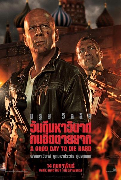 A Good Day to Die Hard วันดีมหาวินาศ คนอึดตายยาก HD 2013 FullHD1080p