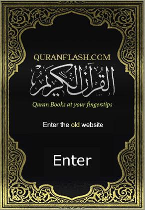 Qur'an Flash
