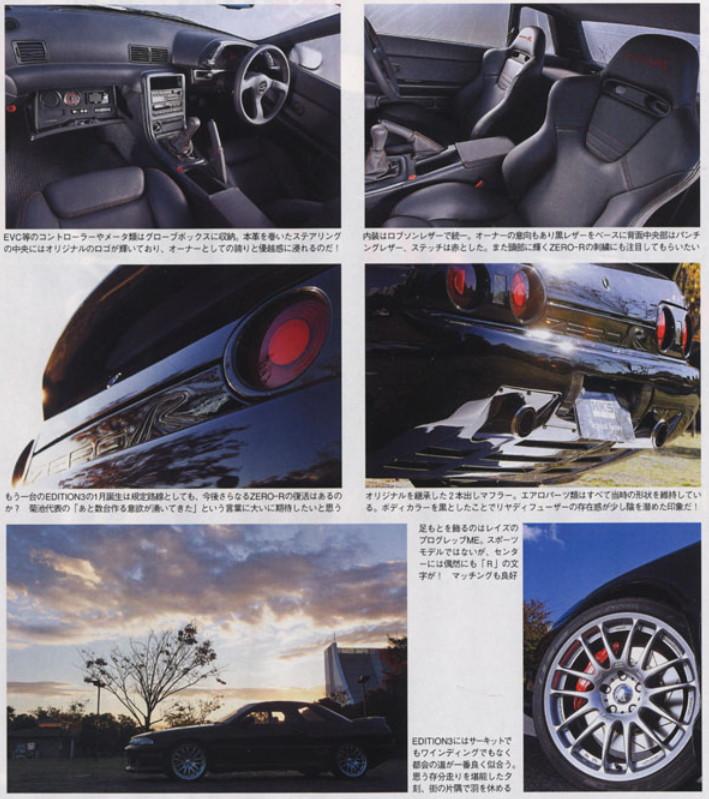 Nissan Skyline GT-R, R32, HKS Zero-R Concept 2008, Edition-3, ciekawy tuning, najlepsza wersja, unikalne samochody, japońska motoryzacja, チューニングカー, 写真, bilder, fotografie, fotky