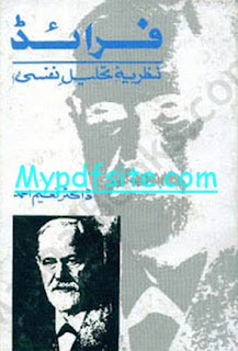 Freud Urdu Book