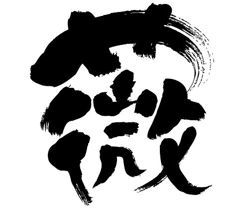 Brushed japanese as osmund