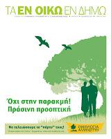 Τεύχος 82