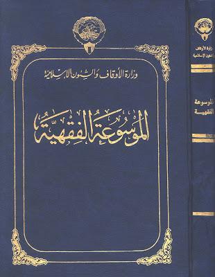 الموسوعة الفقهية الكويتية - ( 45 مجلد على رابط واحد مباشر ) pdf