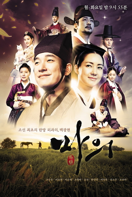 The Horse Doctor,  The Horse Doctor Korean Drama