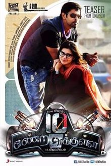 Watch 10 Endrathukulla (2015) Full Audio Songs Mp3 Jukebox Vevo 320Kbps Video Songs With Lyrics Youtube HD Watch Online Free Download