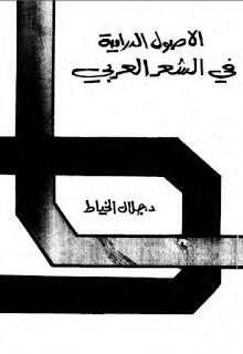 الأصول الدرامية  في الشعر العربي