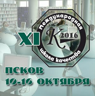 Международная школа качества - 2016