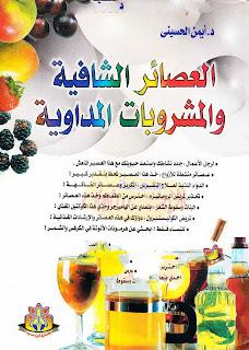 حمل كتاب العصائر الشافية والمشروبات المداوية - أيمن الحسيني