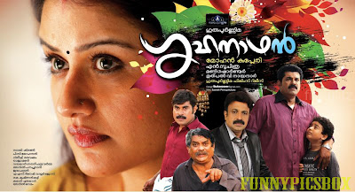 Grihanathan Movie1