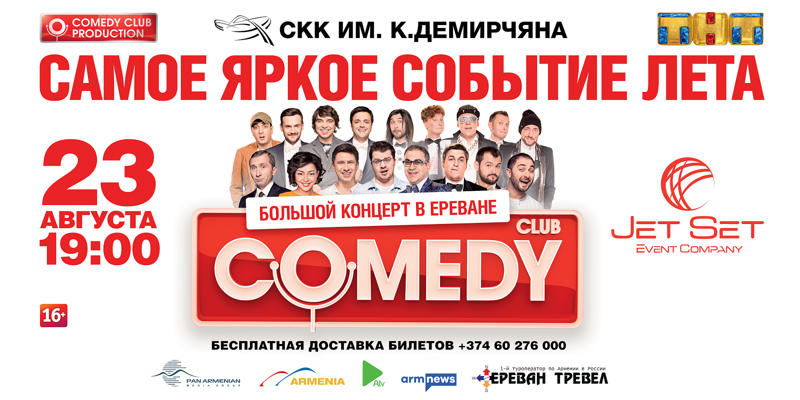 Comedy Club In Yerevan