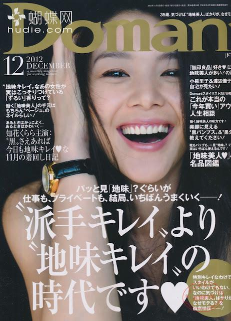 Domani (ドマーニ) December 2012年12月号 知花くらら Kurara Chibana japanese magazine scans