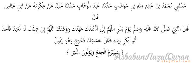 qur'an surat al qamar ayat 45