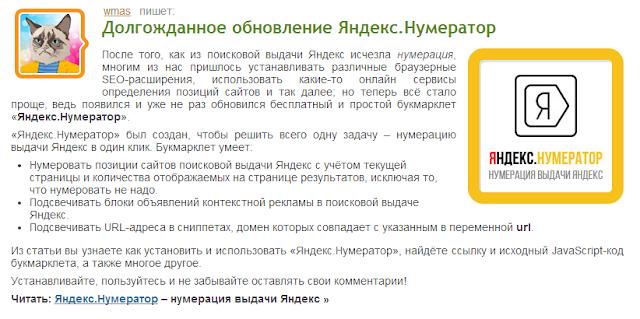 Пример анонса в группах на Subscribe.ru