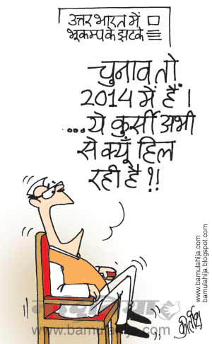 earth quake, indian political cartoon, congress cartoon, election cartoon, election 2014 cartoons
