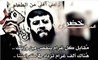 بطولة فرديه للأسير المناضل البطل خضر عدنان
