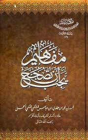 Mafahim Yajibu An Tushahhah Karya Sayyid Muhammad Alwi al-Maliky