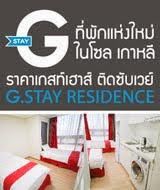 G-Stay ที่พักเปิดใหม่ ให้ส่วนลด 10%