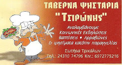 ΤΑΒΕΡΝΑ ΤΣΙΡΩΝΗΣ