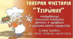 ΤΑΒΕΡΝΑ ΤΣΙΡΩΝΗΣ