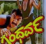 Gandhrva (1992) Kannada Movie Mp3 Songs Download