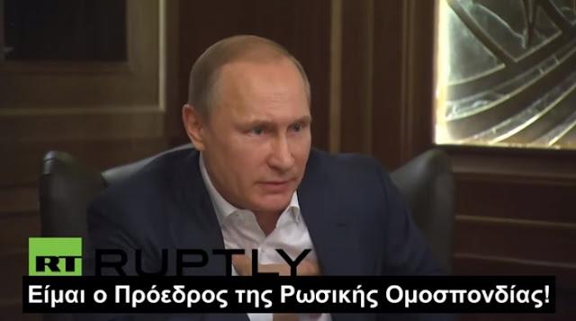 """Πούτιν σε Γερμανούς δημοσιογράφους με ύφος Ηγέτη: """"Δεν είμαι ο φίλος σας! Είμαι ο Πρόεδρος της Ρωσίας"""""""