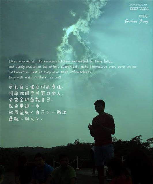 郑明析,摄理教会,月明洞,天空,云彩,责任,研究,努力,人,造就,自己,别人,影子,Joshua Jung, Providence, Wolmyeung Dong, sky, cloud, responsibility, study, effort, people, made, self, shadow