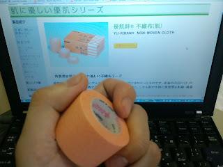 写真:売店で購入したオレンジ色のテープ