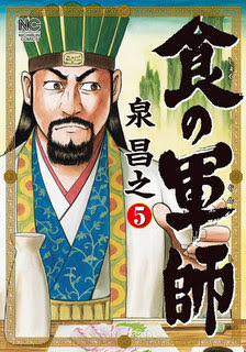 [泉 昌之] 食の軍師 第01-05巻