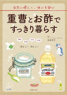 [岩尾明子] 重曹とお酢ですっきり暮らす