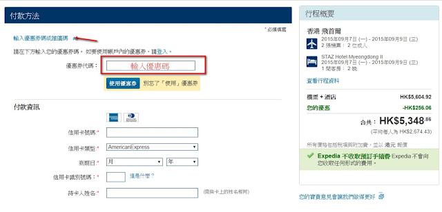 Expedia 韓國套票優惠碼