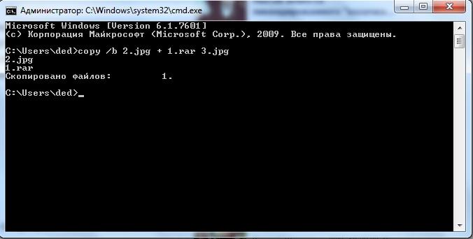 Команда объединения файлов в cmd