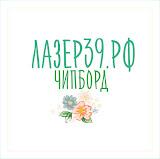 Магазин Чипборда