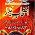 Ashab e Badar By Qazi muhammad Suliman