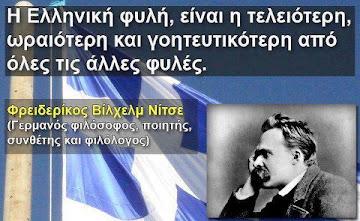 Η Ελληνικη φυλη.