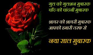 Hindi Happy New Year