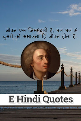 alexander pope quotes in hindi