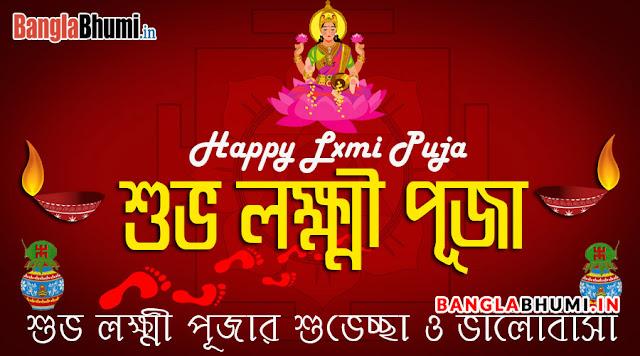 Lokkhi Puja Bengali Wishing HD Wallpaper